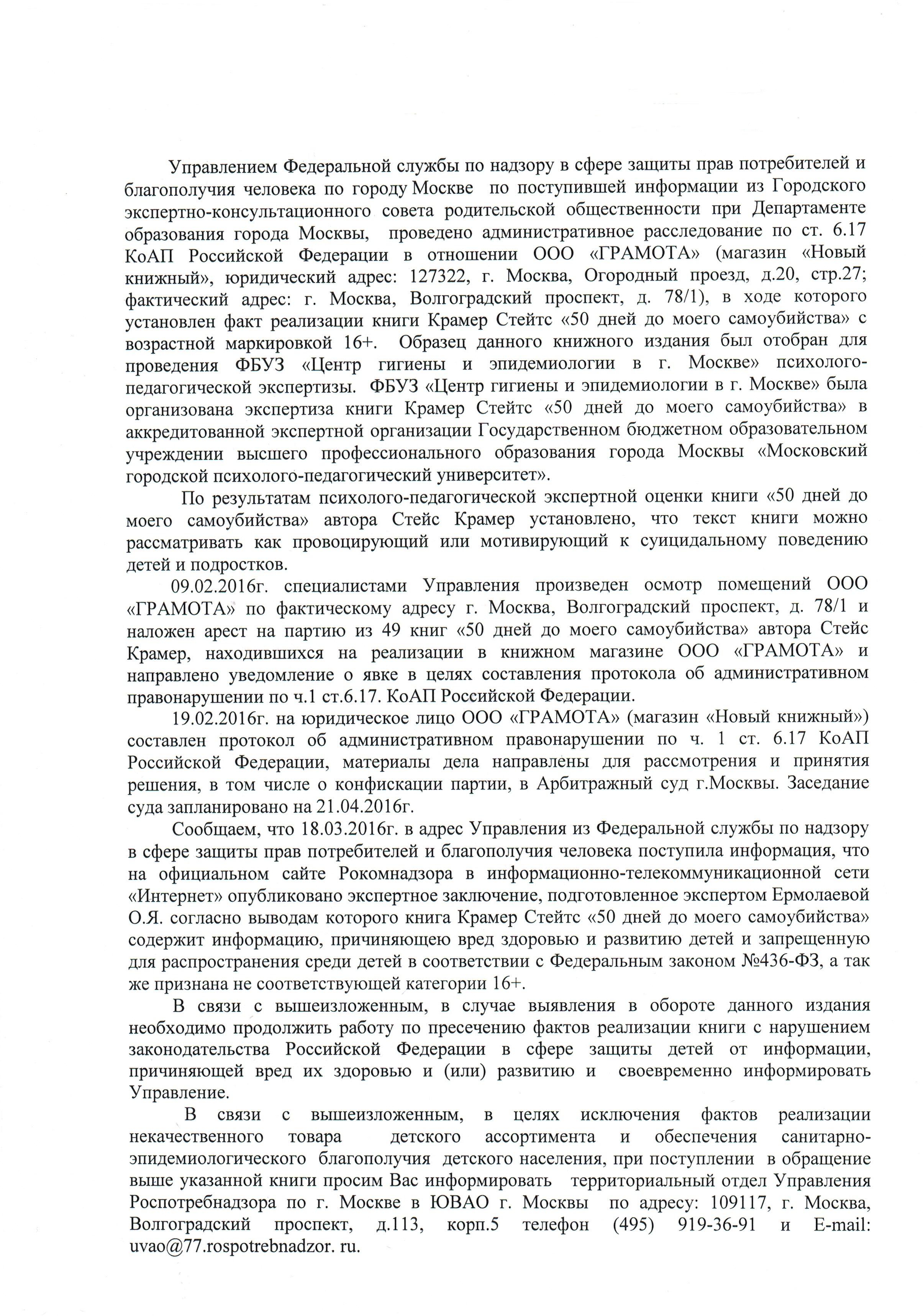 Хабаровск справка о несудимости